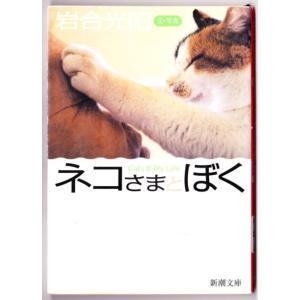 ネコさまとぼく (岩合光昭/新潮文庫)|bontoban