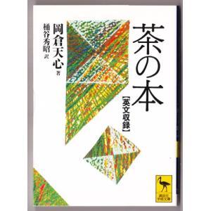英文収録 茶の本 (岡倉天心/桶谷秀昭訳/講談社学術文庫) bontoban