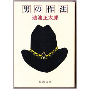 男の作法 (池波正太郎/新潮文庫)|bontoban