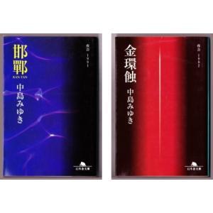 邯鄲 夜会1991 金環蝕 夜会1992 (中島みゆき/幻冬舎文庫) bontoban