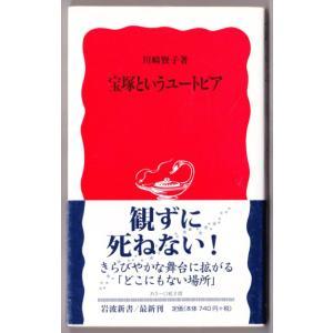 宝塚というユートピア (川崎賢子/岩波新書)|bontoban