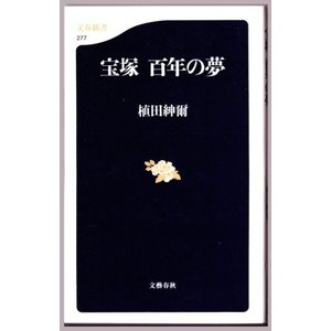 宝塚 百年の夢 (植田紳爾/文春新書)|bontoban