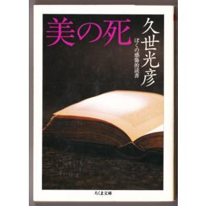 美の死 ぼくの感傷的読書 (久世光彦/ちくま文庫)|bontoban
