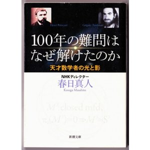 100年の難問はなぜ解けたのか (春日真人/新潮文庫)|bontoban