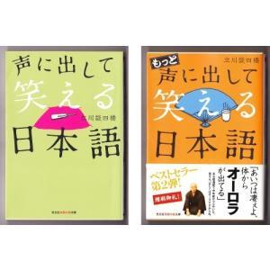 声に出して笑える日本語 正・続 (立川 談四楼/光文社知恵の森文庫)|bontoban