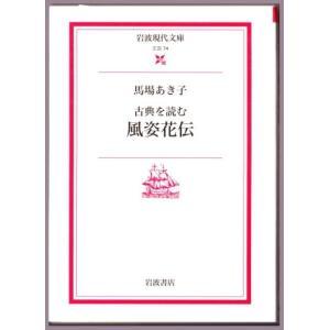 古典を読む 風姿花伝 (馬場あき子/岩波現代文庫)|bontoban