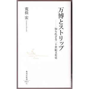 万博とストリップ (荒俣宏/集英社新書)|bontoban