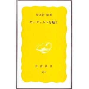 モーツァルトを聴く (海老沢敏/岩波新書)|bontoban