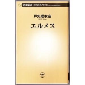エルメス (戸矢理衣奈/新潮新書)|bontoban