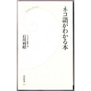 ネコ語がわかる本 (石川利昭/学研新書)|bontoban