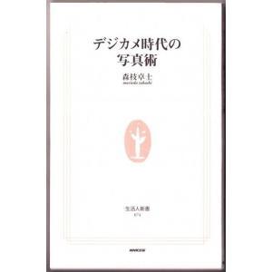 デジカメ時代の写真術 (森枝卓士/生活人新書) bontoban