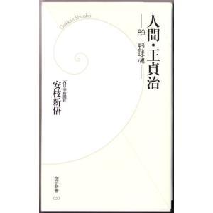人間・王貞治 89野球魂 (安枝新〓/学研新書)|bontoban