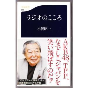 ラジオのこころ (小沢昭一/文春新書)|bontoban