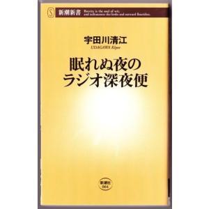 眠れぬ夜のラジオ深夜便 (宇田川清江/新潮新書)|bontoban