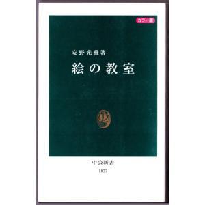カラー版 絵の教室 (安野光雅/中公新書)|bontoban
