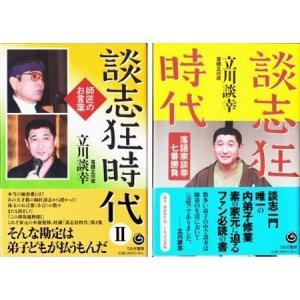 談志狂時代 1・2 (立川談幸/うなぎ書房)|bontoban