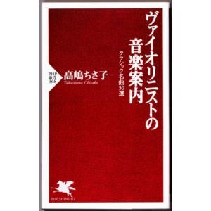 ヴァイオリニストの音楽案内 (高嶋ちさ子/PHP新書)|bontoban