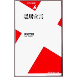 隠居宣言 (横尾忠則/平凡社新書)|bontoban