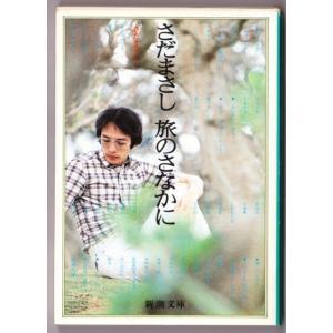 さだまさし 旅のさなかに (さだまさし/新潮文庫)|bontoban