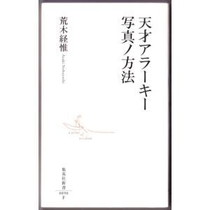 天才アラーキー 写真ノ方法 (荒木経惟/集英社新書) bontoban