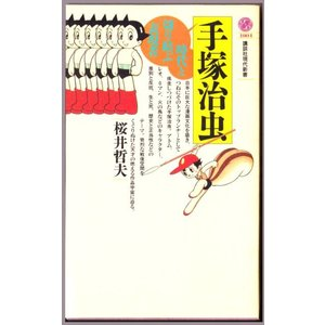 手塚治虫 時代と切り結ぶ表現者 (桜井哲夫/講談社現代新書)|bontoban