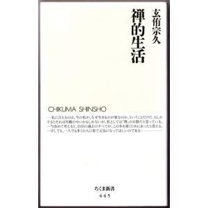 禅的生活 (玄侑宗久/ちくま新書)|bontoban