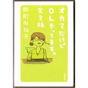 戸籍はオトコのままOLとなった日々をイラスト+エッセイで紹介。  【著者】 能町みね子  【出版社】...