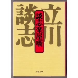 談志楽屋噺 (立川談志/文春文庫)|bontoban