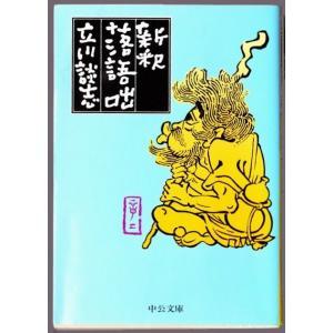 新釈落語咄 (立川談志/中公文庫)|bontoban