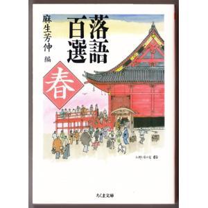 落語百選 春 (麻生芳伸・編/ちくま文庫) bontoban