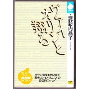 ヴァイオリンと翔る (諏訪内晶子/NHKライブラリー)|bontoban