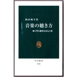 音楽の聴き方 聴く型と趣味を語る言葉 (岡田暁生/中公新書)|bontoban