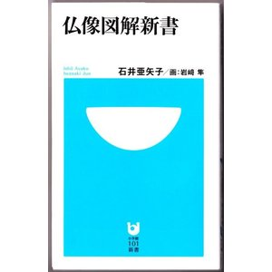 仏像図解新書 (石井亜矢子/小学館101新書) bontoban
