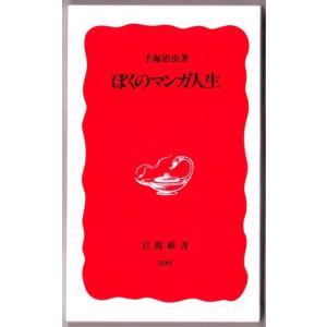 ぼくのマンガ人生 (手塚治虫/岩波新書)|bontoban