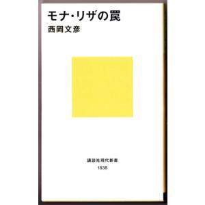 モナ・リザの罠 (西岡文彦/講談社現代新書)|bontoban