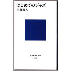 はじめてのジャズ (内藤遊人/講談社現代新書)|bontoban