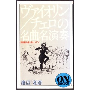 ヴァイオリン/チェロの名曲名演奏 (渡辺和彦/ON BOOKS) bontoban