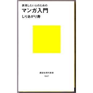 表現したい人のための マンガ入門 (しりあがり寿/講談社現代新書)|bontoban