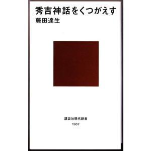 秀吉神話をくつがえす (藤田達生/講談社現代新書)|bontoban