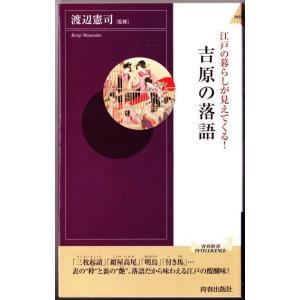 吉原の落語 (渡辺憲司/青春新書)|bontoban
