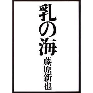 乳の海 (藤原新也/朝日文芸文庫)|bontoban
