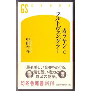 カラヤンとフルトヴェングラー (中川右介/幻冬舎新書) bontoban