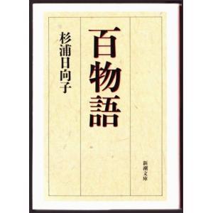 百物語 (杉浦日向子/新潮文庫)|bontoban
