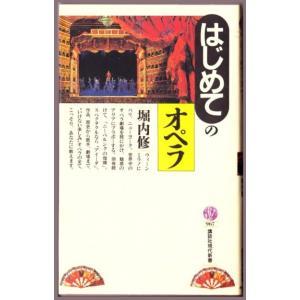 はじめてのオペラ (堀内修/講談社現代新書)|bontoban