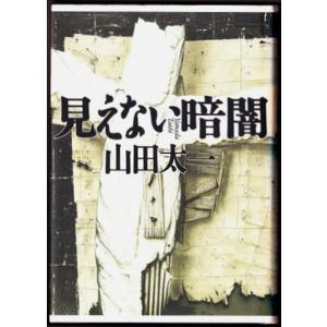 見えない暗闇 (山田太一/朝日新聞社)|bontoban
