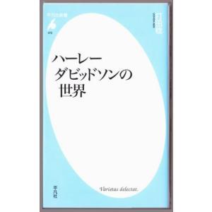 ハーレーダビッドソンの世界 (打田稔/平凡社新書) bontoban