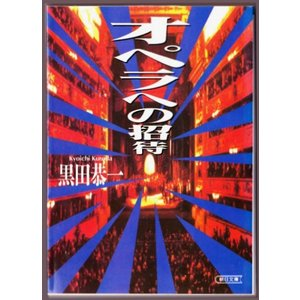 オペラへの招待 (黒田恭一/朝日文庫)|bontoban