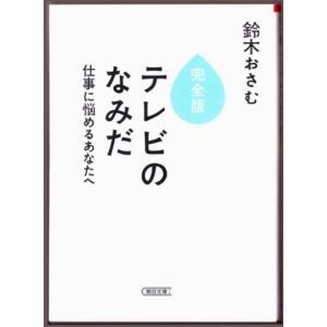完全版 テレビのなみだ (鈴木おさむ/朝日文庫)|bontoban