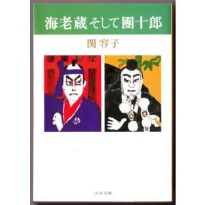 海老蔵そして團十郎 (関容子/文春文庫)|bontoban