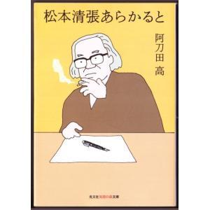 松本清張あらかると (阿刀田高/光文社知恵の森文庫) bontoban